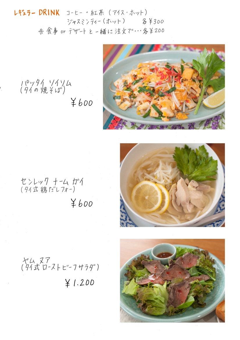 soisomMENU_03